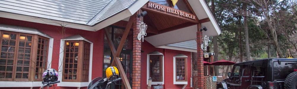ムースヒルズバーガーはこのたび10周年を迎えました。