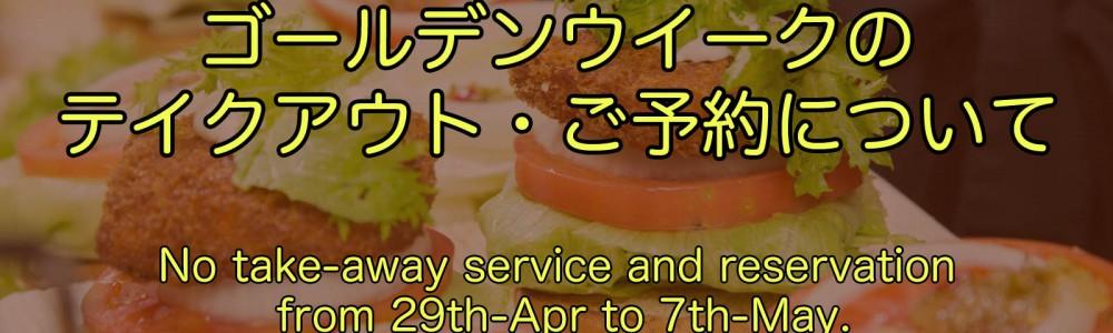 ゴールデンウイーク(4/29〜5/7)のテイクアウト・ご予約について