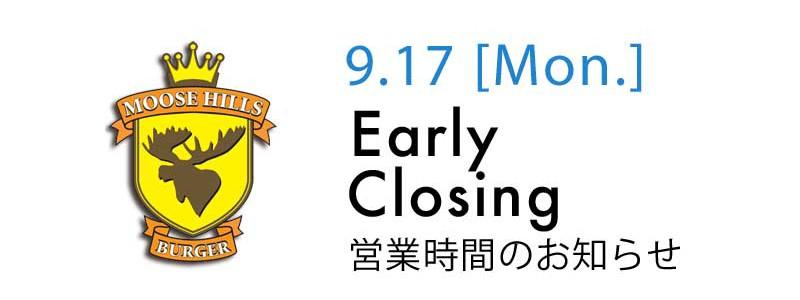 9/17 完売による営業時間変更のお知らせ