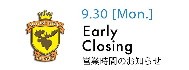 9/30 営業時間変更のお知らせ