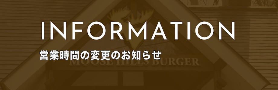 本日営業終了のお知らせ(7/5)