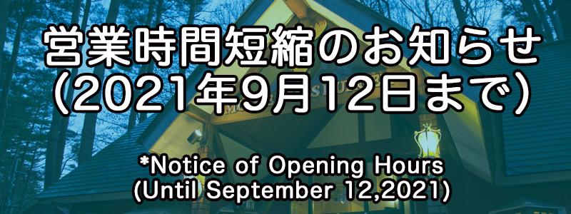 営業時間のお知らせ(8月23日〜9月12日)